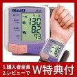 【在庫あり】\ページ限定・マジッククロス付/ ■一年保証■ 【手首式デジタル血圧計 WS-820 1685013】[家庭用血圧測定器 自動血圧計 手首式]