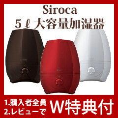 【在庫あり】\ページ限定・マジッククロス付/ 超音波加湿器 大容量 5リットル 【siroca crossline 大容量5L加湿器 SRD-601】 おしゃれ シンプル 加湿器 超音波 大容量