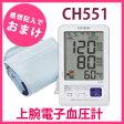 【在庫あり】シチズン上腕電子血圧計 CH551 [CH-551] 【家庭用血圧計 デジタル血圧計 血圧測定 シチズン citizen 血圧測定器 血圧測定機 カフ収納】