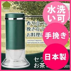 《日本製・レシピ付き》MILLU ...