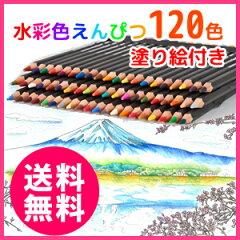 水彩色鉛筆120色