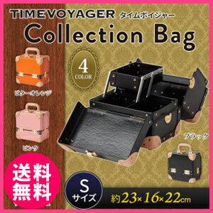 コレクションバッグ 【TIMEVOYAGER タイムボイジャー Collection Bag Sサイズ】【送料無料】[コスメボックス メイクボックス コレクション鞄 小物収納]