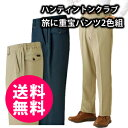 男性用旅行ストレッチパンツ ■送料無料■【ハンティントンクラ...