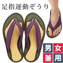 履いて歩くだけで足指のグーパー運動 【足指運動ぞうり】 メンズ レディ...