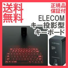 投影型キーボード 【送料無料・正規品・保証付】 【ELECOM(エレコム) Bluetooth(R) キー投影型キーボード TK-PBL042BK】 iPadやiPhoneに使えるバーチャルキーボード