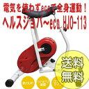 有酸素運動マシンのエコなヘルスジョバーeco HJO-113! フィットネスマシン 乗馬運動【ヘルス...