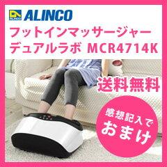 【在庫あり】フットインマッサージャー デュアルラボ MCR4714K ALINCO [フットマッサージャー 足裏マッサージ器 アルインコ]:NSTショッピング