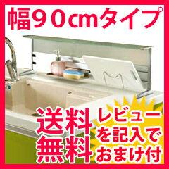 シンク収納棚[90cm]キッチンカウンターTK-CS-K90