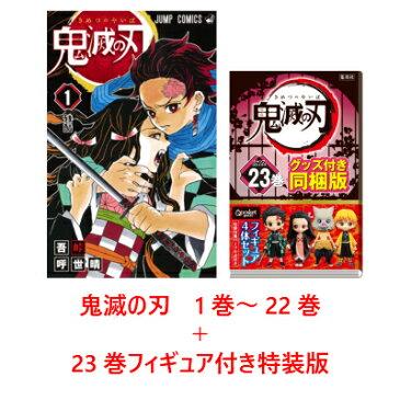 新品 鬼滅の刃 コミック 1〜22巻+23巻フィギュア付き特装版セット [3営業日以内出荷]