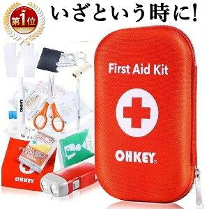 【楽天1位】救急セット中ファーストエイドキットポイズンリムーバー登山アウトドア防災救急箱