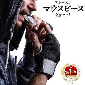 【楽天1位】マウスピース2個セットボクシングスポーツ格闘技ラグビーマウスガード食いしばり噛み締め歯ぎしり