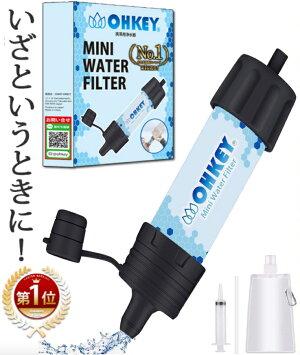 【楽天1位】携帯用浄水器浄水器濾過器アウトドア災害携帯浄水器検査済日本仕様
