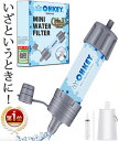 【楽天1位】 携帯用浄水器 浄水器 濾過器 アウトドア 災害 携帯……