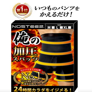 【楽天1位】加圧スパッツメンズハイウエストコンプレッションウェア加圧パンツ腹筋インナー