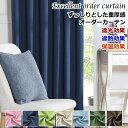 カーテン 遮光カーテン ずっしりとしたボリュームのあるカーテン グレー...