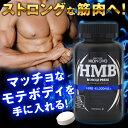 【送料無料】HMBマッスルプレス 通常 1本 180粒 筋力...