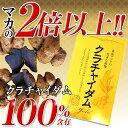 【送料無料】クラチャイダムゴールド 1箱(60粒/約12〜3...