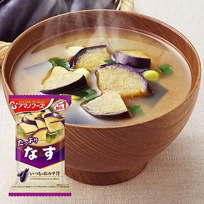 アマノフーズ フリーズドライ いつものおみそ汁「なす」(10食入) 204050