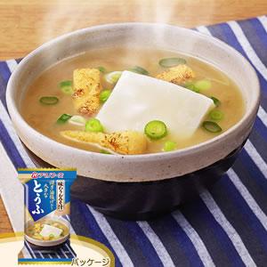 アマノフーズ_フリーズドライ_味わうおみそ汁「とうふ」(10食入)
