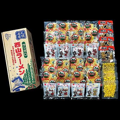 西山製麺 札幌名産 西山LL16食DXセット 042062