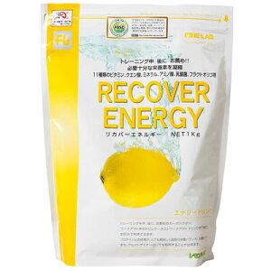 FINE_LAB(ファイン・ラボ)_リカバーエネルギー_1kg