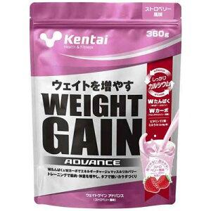 Kentai(ケンタイ)_ウェイトゲインアドバンス_360g_<ストロベリー風味>