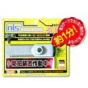日本ロックサービス はいれーぬメイト 鍵付 DS-HM-1