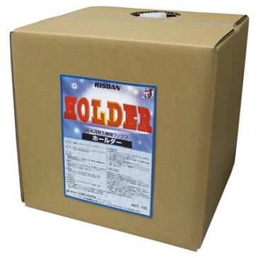 リスダンケミカル ホールダー 高光沢耐久樹脂ワックス 18リットル