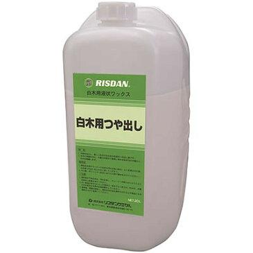 リスダンケミカル 白木用つや出し 白木専用液状ワックス 20リットル