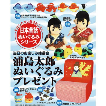 [景品付きくじ]日本昔話 浦島太郎ぬいぐるみプレゼント 30人用