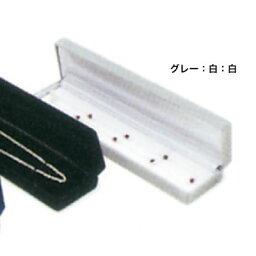 ネックレスケース NL-100/N <グレー:白:白> No.2048 ×12セット