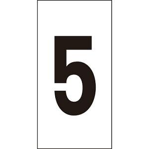 数字ステッカー 5 (特大) 1種10枚1セット