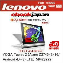 ★単品限定購入商品★【送料無料】タブレット レノボ・ジャパン YOGA Tablet 2 (Atom Z3745/2/...