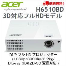 【送料無料】エイサー DLPフルHDプロジェクター (1080p/3000lm/2.2kg/Blu-ray 3D&2D-3D変換対応) H6510BD