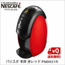 【送料無料】ネスカフェ  バリスタ 本体  赤レッドPM9631R