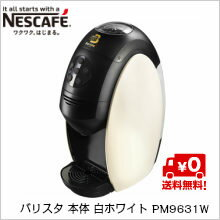 【送料無料】ネスカフェ バリスタ 本体 白ホワイト PM9631W