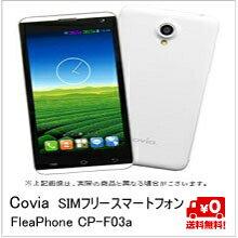 【送料無料】Covia SIMフリースマートフォン FleaPhone CP-F03a