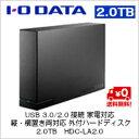 ポイント5倍 10/14(土)20:00-10/18(水)9:59まで(単品限定購入商品)【送料無料】HDD IOデータ機器 USB 3.0/2.0接続 家電対応 縦・横置き両対応 外付ハードディスク 2.0TB HDC-LA2.0