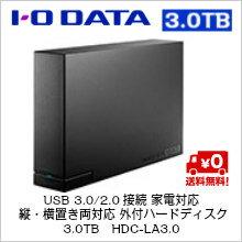 ★単品限定購入商品★【送料無料】HDD IOデータ機器 USB 3.0/2.0接続 家電対応 縦・横置き両対応 外付ハードディスク 3.0TB HDC-LA3.0