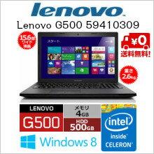 【送料無料】Lenovo G500 59410309 セキュリティソフトプレゼントキャンペーン実施中