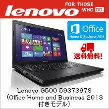 【送料無料】Lenovo G500 59373978 (Microsoft Office Home and Business 2013付きモデル)