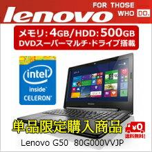 ★単品限定購入商品★【送料無料】ノートパソコン レノボ・ジャパン Lenovo G50 80G000VVJP
