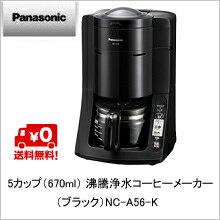 【送料無料】パナソニック Panasonic 5カップ(670ml) 沸騰浄水コーヒーメーカー (ブラック...