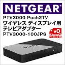 【送料無料】ネットギア PTV3000 Push2TV ワイヤレス ディスプレイ用テレビアダプター PTV3000-...
