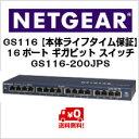 【送料無料】GS116 【本体ライフタイム保証】16ポート ギガビット スイッチ GS116-200JPS
