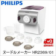 【送料無料】フィリップス ヌードルメーカー HR2369/01