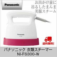 【送料無料】パナソニック 衣類スチーマー (ホワイト) NI-FS300-W