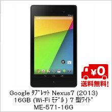 【送料無料】Googleタブレット Nexus 7 (2013) 16GB・Wi-Fiモデル 7型ワイド ME571-16G