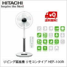 【送料無料】日立製作所 リビング扇風機 リモコンタイプ HEF-100R