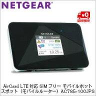 【送料無料】NETGEARAirCardLTE対応SIMフリーモバイルホットスポット(モバイルルーター)AC785-100JPS